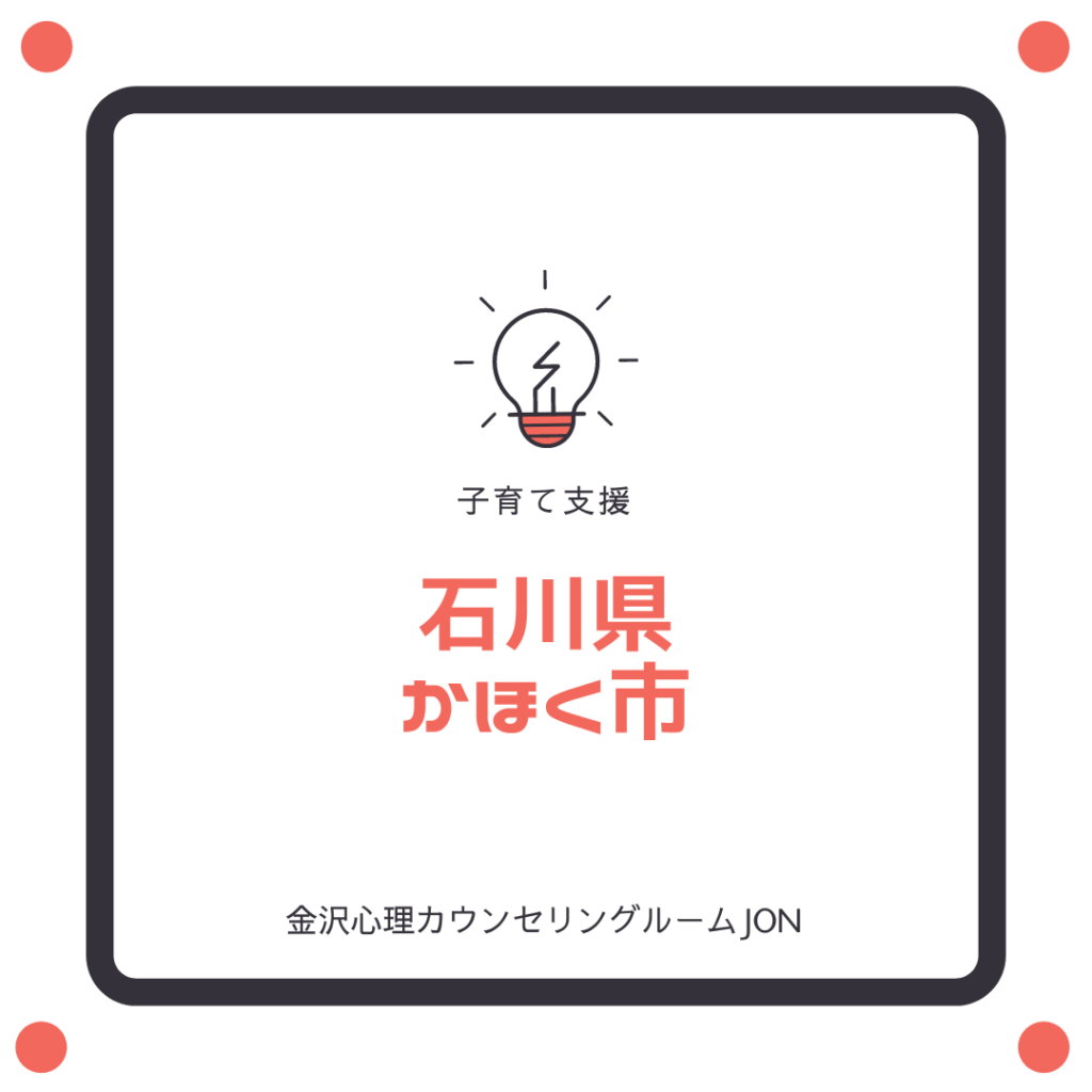 石川県かほく市子育て支援