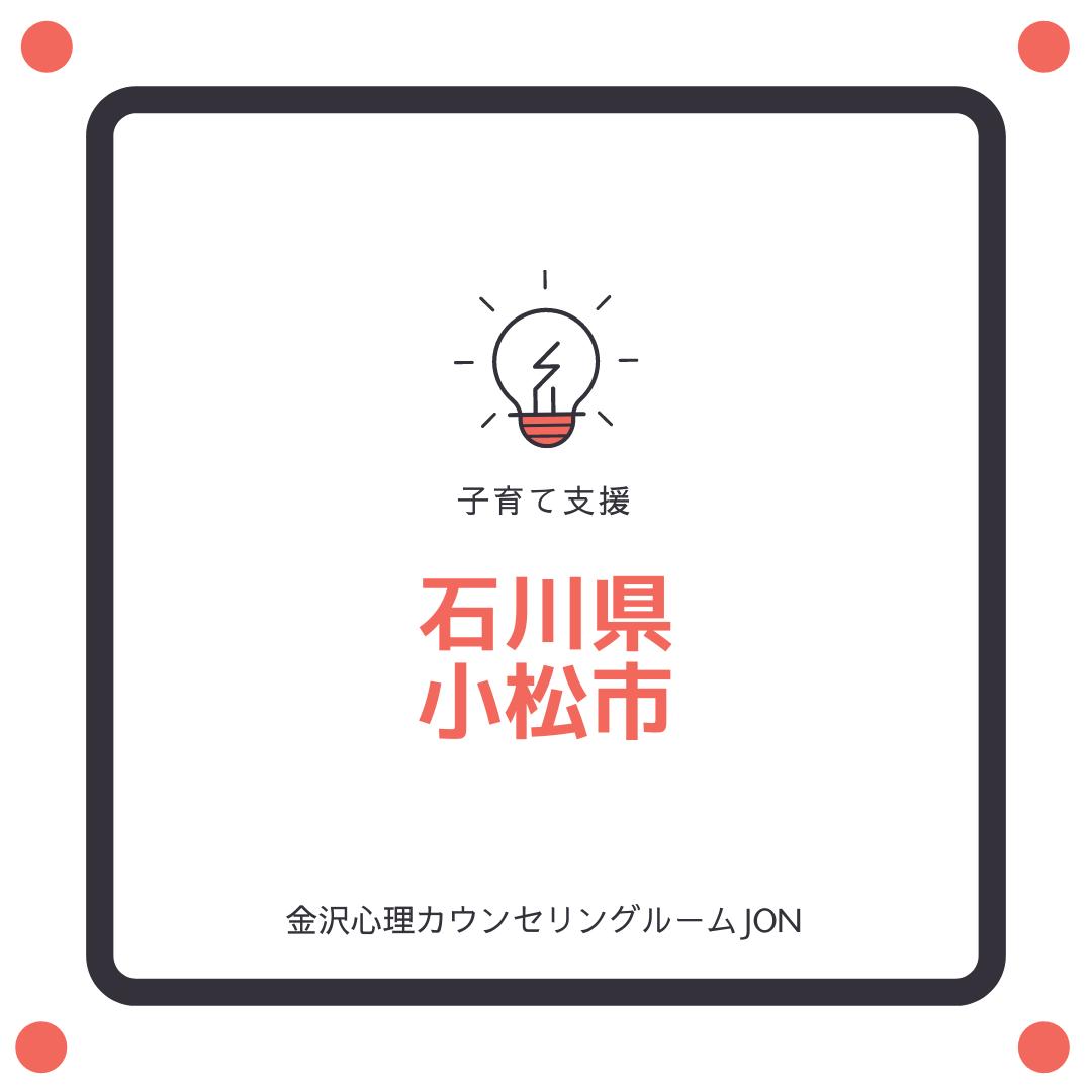 石川県小松市の子育て支援