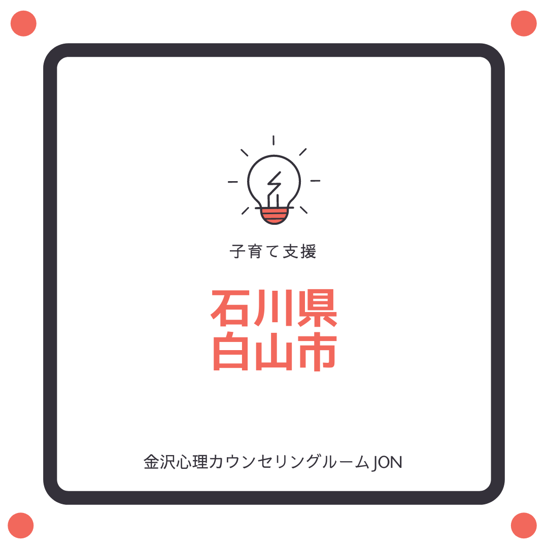 石川県白山市の子育て支援のまとめ
