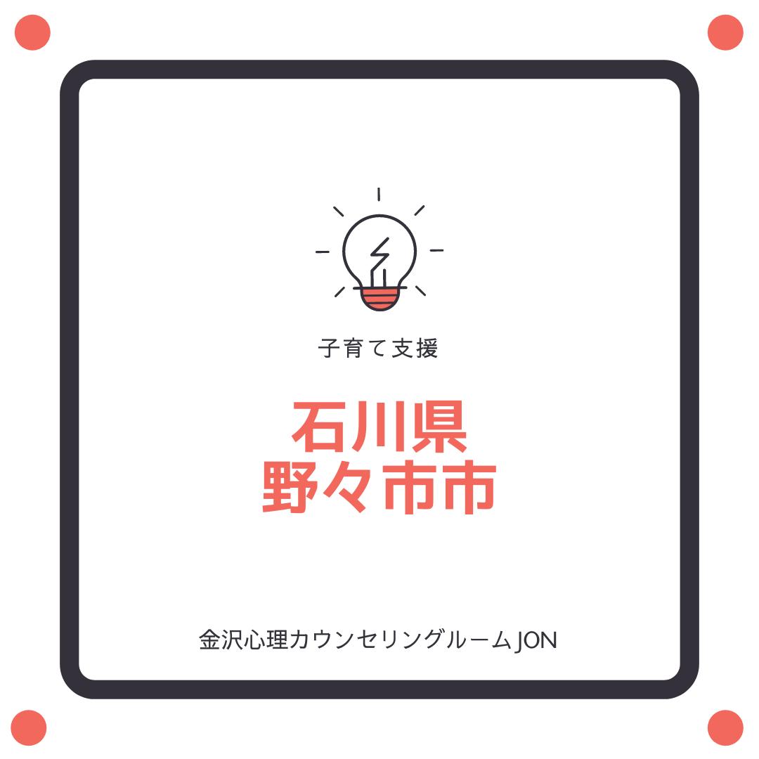 石川県野々市市の子育て支援