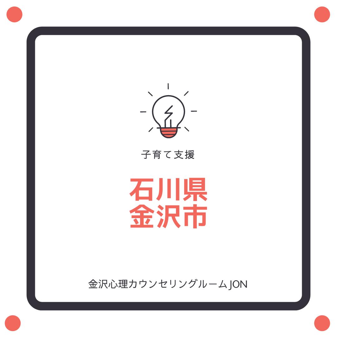 石川県金沢市の子育て支援