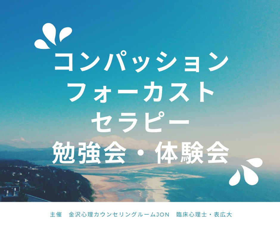 コンパッション・フォーカスト・セラピー勉強会・体験会のお知らせ
